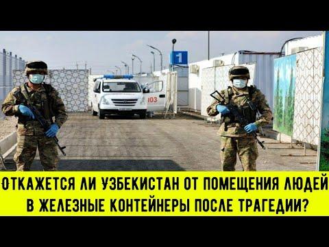 Откажется ли Узбекистан от помещения людей в железные контейнеры после трагедии?