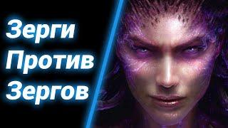 Родные Просторы Зеруса ● StarCraft 2 HotS Coop
