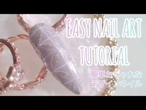 EASY NAIL ART TUTORIAL/簡単なのにおしゃれなネイルアートのやり方 thumbnail