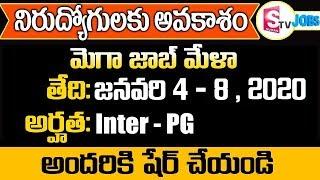 JOB MELA on 4th - 8th Jan 2020   Hyderabad Latest Jobs   Suman TV Jobs