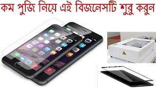 Mobile Tempered Glass Making Business | Small Business Idea | Business Ideas In Bengoli