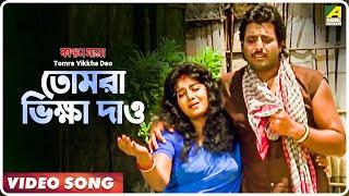 Tomra Vikkha Dao | Kanchanmala | Bengali Movie Video Song | Sabina Yasmin Song