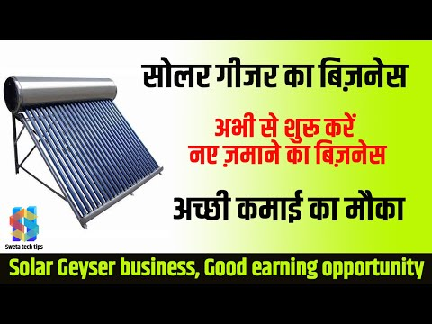 Solar Geyser Business Idea For Starting Your Own Business Hindi