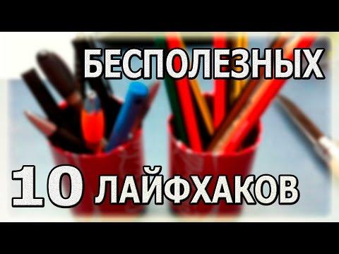 10 БЕСПОЛЕЗНЫХ ЛАЙФХАКОВ