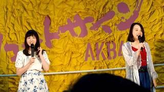 愛しさのアクセル AKB48 チーム8 気まぐれオンステージ パシフィコ横浜 ...