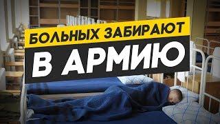 Почему больных признают годными к службе в армии?