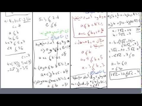 درس الترتيب والعمليات للسنة الثالثة ثانوي إعدادي - الجزء 1