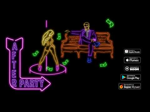 KAN – AfterParty (премьера трека, 2018)