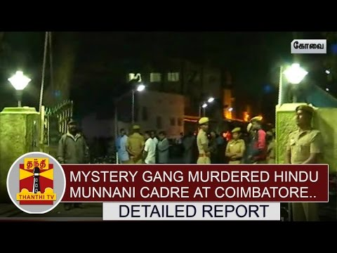 Detailed Report : Mystery Gang murdered Hindu Munnani Cadre at Coimbatore GN Mills | Thanthi TV
