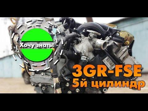Фото к видео: Двигатель 3GR-FSE от Lexus GS300. Болезнь 5й цилиндр.