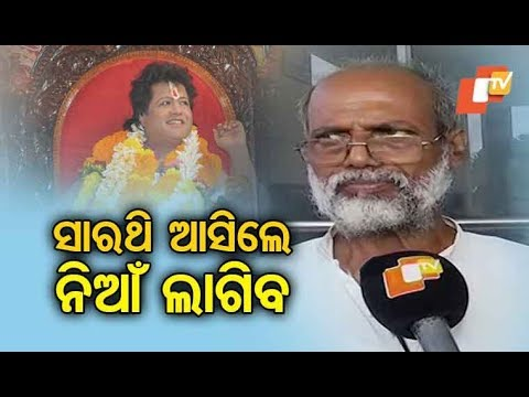 Sarathi Baba Is Still An Accused In Our Eyes - Reaction After Sarathi's Bail