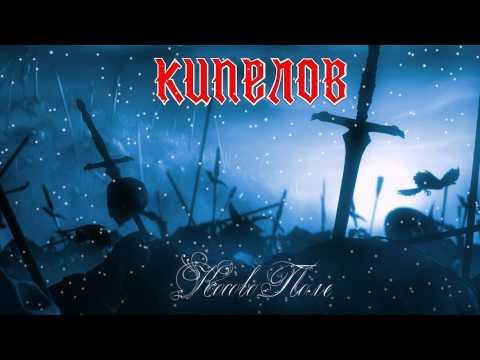 Кипелов - Косово Поле (Live) (Single 2015)