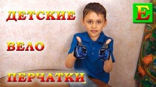 Детские велосипедные перчатки с Ali обзор удобного вело аксессуара