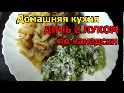 видео: Как приготовить мясо дичи - Видео рецепты блюд