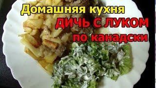 Как приготовить мясо дичи - Видео рецепты блюд