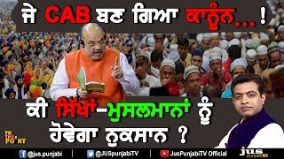 If CAB becomes Law; Will Effect Sikhs & Muslims ? || To The Point || KP Singh || Jus Punjabi