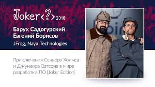 Евгений Борисов, Барух Садогурский — Приключения Сеньора Холмса и Джуниора Ватсона в мире разработки