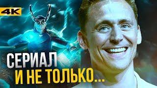 Локи - человек и сериал. История Тома Хиддлстона и анонсы Marvel!