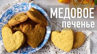 Медовое печенье | Лучшие рецепты со всего мира | Hozoboz.com