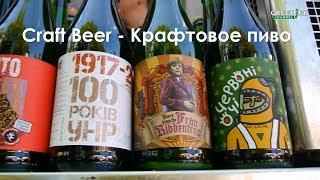 Лучшее крафтовое пиво и закуска - Odessa Beer Festival - Craft Beer