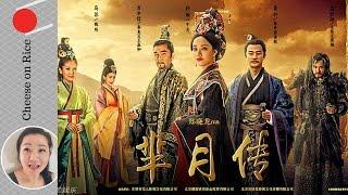 Video MyReview&Background [Legend of Mi Yue 2015] TV Series Historical Drama 80 episode | #CheeseOnRice download MP3, 3GP, MP4, WEBM, AVI, FLV Maret 2018