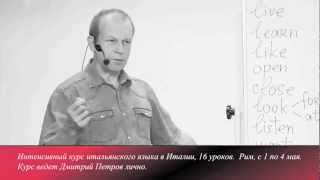 Дмитрий Петров итальянский язык в Риме.mov