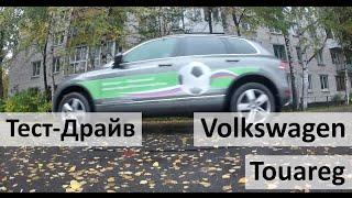 CityTEST: Тест-драйв Фольксваген Туарег 2014. Test-drive Volkswagen Touareg 2014.(Официальный канал автомобильного портала СитиДром. Обзоры автомобилей, новинки авторынка и презентации!..., 2014-09-26T08:49:42.000Z)