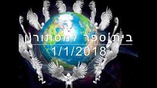 בית ספר למסתורין 1.1.18