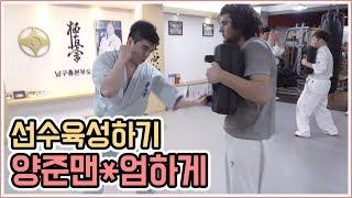 선수육성하기 양준맨 *컨트롤 [극진가라데/kyokushin karate]