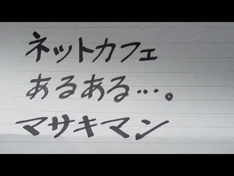 【婚活系ユーチューバーマサキマン】ネットカフェあるある…。