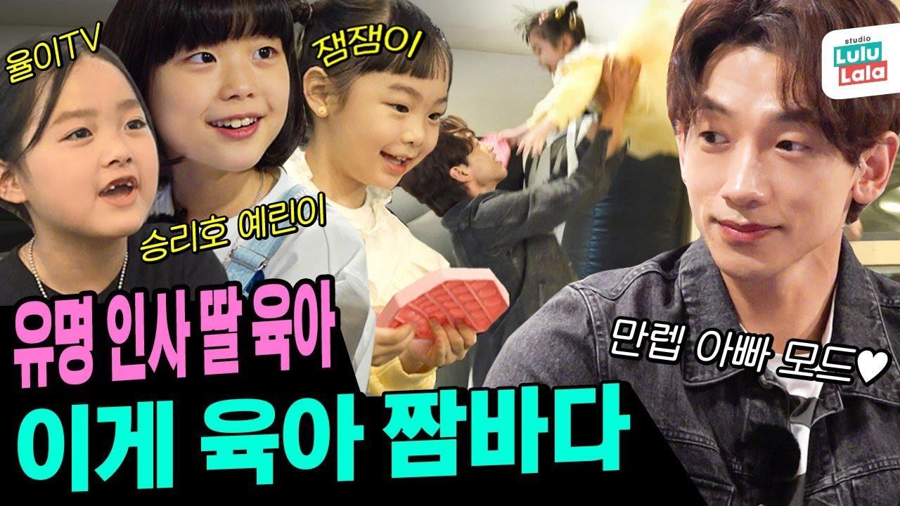 (EN) Rain Appa♥ 아빠 비가 실제로 딸들과 놀아주는 법 (feat.권율이, 승리호 꽃님이, 잼잼이)  l 시즌비시즌 ep.34