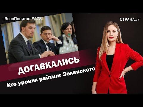 Догавкались. Кто уронил рейтинг Зеленского | ЯсноПонятно #478 By Олеся Медведева