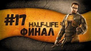 ФИНАЛ ● SYNERGY: HALF-LIFE 2 #17