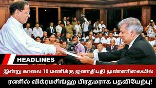 Tamil latest news