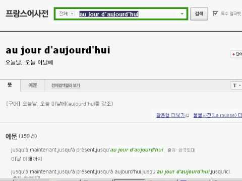 Naver's Korean - French online dictionary
