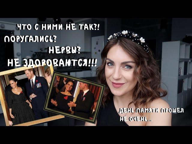 Кейт и Меган ВСТРЕТИЛИСЬ _не удачно_ ДЕТОКС Меган _ ситуация с РАЗНЫМИ БАЛКОНАМИ