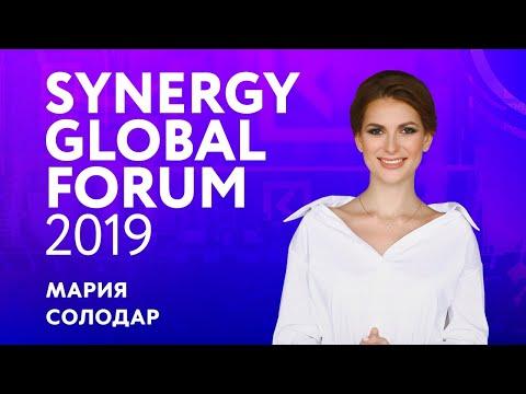 Мария Солодар | Synergy Global Forum 2019 | Университет СИНЕРГИЯ