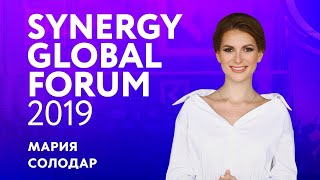 Мария Солодар | Synergy Global Forum 2019 | Университет СИНЕРГИЯ