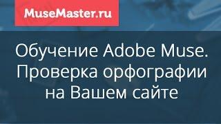 #35. MuseMaster.ru. Проверка орфографии в Adobe Muse