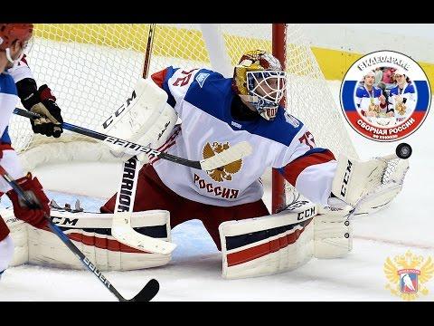 Чемпионат Мира по хоккею 2017. Первые матчи сборной России.
