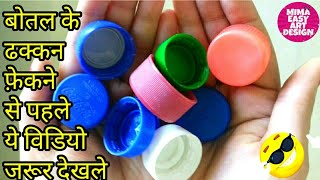 Best out of waste bottle lid recycling idea |diy arts and crafts |craf