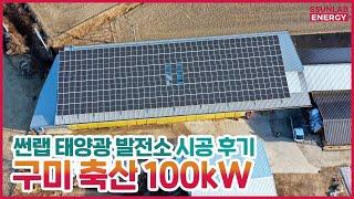 창원 태양광 발전소! 축사태양광 100kW 시공후기 드…