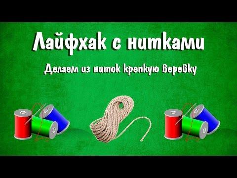 Лайфхак для дома  Как сделать из нитки прочную веревку