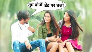 Dating With Unknown Girls Prank ||Raju Bharti ||Bharti Prank||BIGO LIVE INDIA
