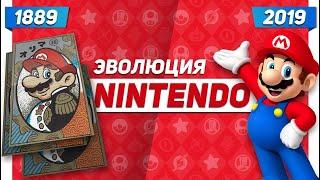 Эволюция Nintendo (1889 - 2019)
