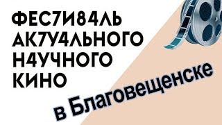 (ФАНК) Фестиваль актуального научного кино