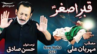 Qabr e Ali Asghar AS   Hassan Sadiq   Mehrban Ali   New Noha 2021   1443