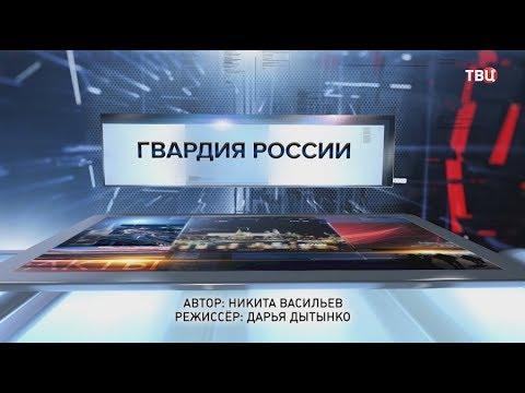 Гвардия России. Специальный репортаж