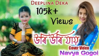 URI URI JAI || DEEPLINA DEKA || COVER BY NAVYA GOGOI || ASSAMESE LATEST SONG