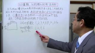 長方形の紙から、正方形を切り取る文章問題の解き方を説明してみました...